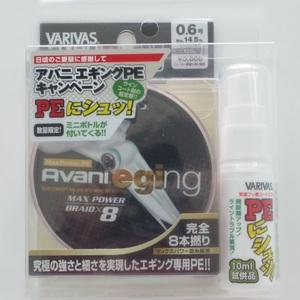 バリバス アバニ エギング マックスパワー 150M 0.6号/14lb
