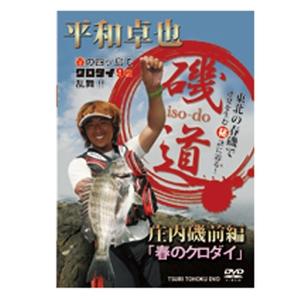 釣り東北 平和卓也 磯道 庄内磯前編「春のクロダイ」 海つり全般DVD(ビデオ)
