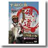 平和卓也 磯道 庄内磯前編「春のクロダイ」 DVD60分