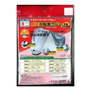 アラデン(ARADEN) 防炎自転車カバー シティサイクル用 CCB-C