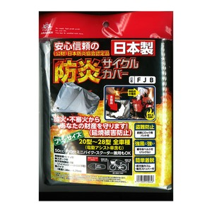 アラデン(ARADEN) FJB 防炎サイクルカバー フリーサイズ ミニバイク兼用
