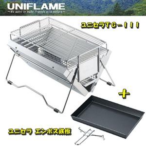 ユニフレーム(UNIFLAME) ユニセラ エンボス鉄板+ユニセラTG−III【お得な2点セット】