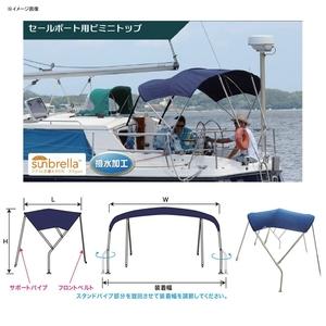 【送料無料】bmojapan(ビーエムオージャパン) セールボート用ビミニトップ 3.30-3.60 MA065-6