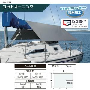 bmojapan(ビーエムオージャパン)ヨットオーニング