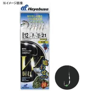 ハヤブサ(Hayabusa)活き餌一撃 喰わせサビキ W胴打 発光玉付