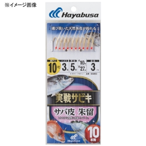 ハヤブサ(Hayabusa) 実戦サビキ サバ皮 朱留 10本鈎 SS093