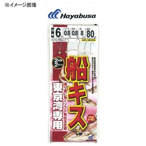 ハヤブサ(Hayabusa) 船キス 東京湾専用 2本鈎2セット 鈎6/ハリス0.8 白×金 SE602