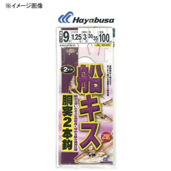 ハヤブサ(Hayabusa) 船キス 胴突式 2本鈎2セット SD251 仕掛け