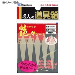ハヤブサ(Hayabusa) 名人の道具箱 艶々シートシラスカット P246 ラバー・スカート