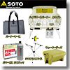 SOTO ハイパワー2バーナー+システムスタンド+ウォータージャグ+3本パック+専用ケース【お得な5点セット】