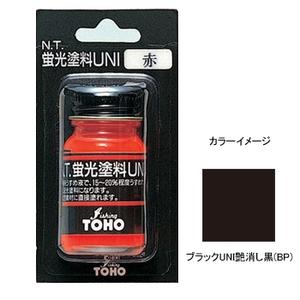 東邦産業蛍光塗料UNI(ユニ)