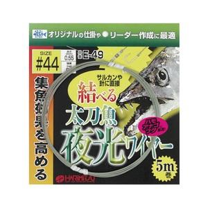 ハリミツ 太刀魚夜光ワイヤー #46