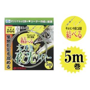 ハリミツ 太刀魚夜光ワイヤー #44