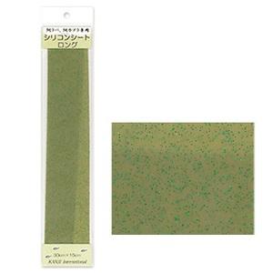 カンジインターナショナル(Kanji International) シリコンシート ロング #26 海藻グリーン