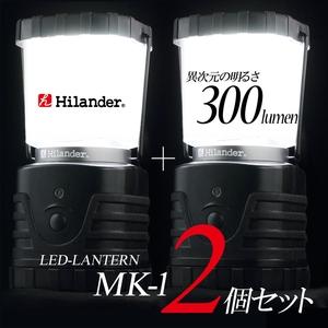 Hilander(ハイランダー) 300ルーメンオリジナルランタンx2【お得な2点セット】 ブラック MK-1