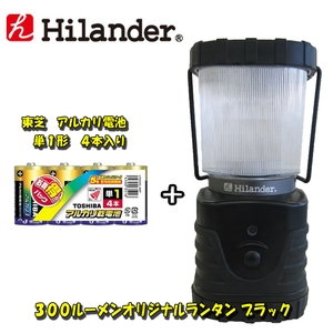 Hilander(ハイランダー)300ルーメンオリジナルランタン+東芝 アルカリ電池 単1形 4本入り【お得な2点セット】