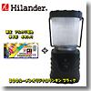 Hilander(ハイランダー) 300ルーメンオリジナルランタン+東芝 アルカリ電池 単1形 4本入り【お得な2点セット】