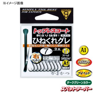 がまかつ(Gamakatsu) A1 ひねくれグレ(ストレート) 7号 ダークグリーン 66468