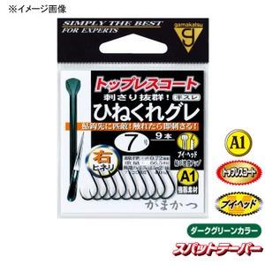 がまかつ(Gamakatsu)A1 ひねくれグレ(左ヒネリ)