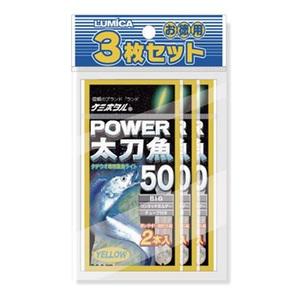 ルミカ パワー太刀魚 3枚セット A16014