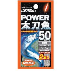 ルミカ パワー太刀魚 50 オレンジ A16009