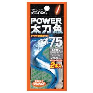 ルミカ パワー太刀魚 75 オレンジ A16109