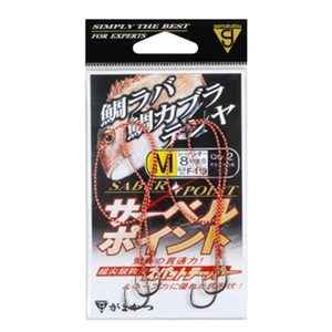 がまかつ(Gamakatsu)糸付 サーベルポイント