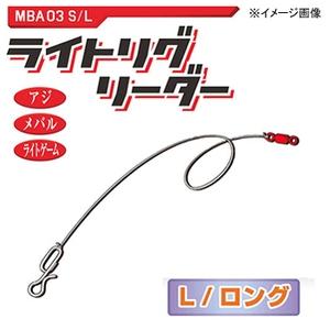 マグバイト(MAGBITE) ライトリグリーダー 60cm 2lb/0.6号 ロング MBA03L