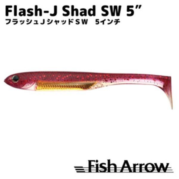 フィッシュアロー Flash-J Shad(フラッシュ-ジェイ シャッド) ソルトウォーター その他ソルト用ワーム