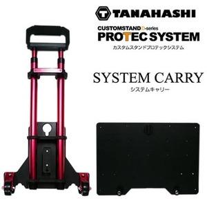 【送料無料】タナハシ ドカットカスタム システムキャリーセット レッド