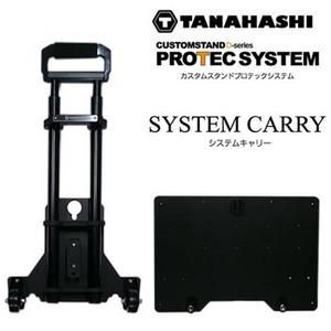 【送料無料】タナハシ ドカットカスタム システムキャリーセット ブラック