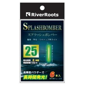 River Roots(リバールーツ) スプラッシュボンバー25 UVライト&畜光器