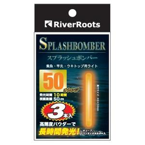 River Roots(リバールーツ) スプラッシュボンバー50 UVライト&畜光器