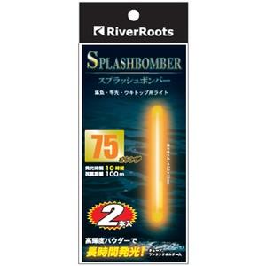 River Roots(リバールーツ) スプラッシュボンバー75 UVライト&畜光器