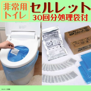 後藤 トイレ凝固剤 セルレット30回分セット 30回分セット 8701891