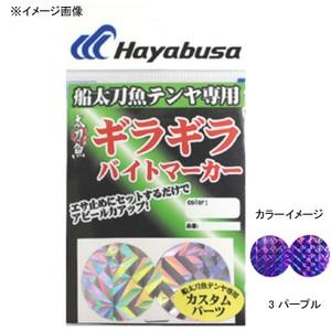 ハヤブサ(Hayabusa)船太刀魚テンヤ ギラギラバイトマーカー 3枚セット