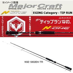 【送料無料】メジャークラフト N-ONE(エヌワン) NSE-S602EH/TR
