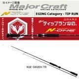 メジャークラフト N-ONE(エヌワン) NSE-S602EH/TR ティップラン用ロッド