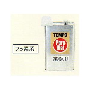 テムポ化学(TEMPO)テント用強力防水液 パラウエット