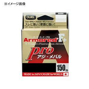 デュエル(DUEL) ARMORED(アーマード) F+ Pro アジ・メバル 150M H4091 ライトゲーム用PEライン