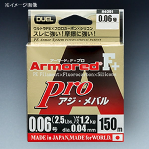 デュエル(DUEL) ARMORED(アーマード) F+ Pro アジ・メバル 150M H4095 ライトゲーム用PEライン