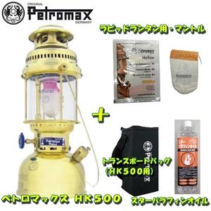 ペトロマックスペトロマックス HK500+トランスポートバッグ(HK500用)+2点小物【お得な4点セット】
