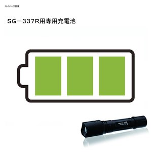 GENTOS(ジェントス) SG-337R用専用充電池 SG-37SB