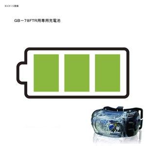 GENTOS(ジェントス) GB-78FTR用専用充電池 GB-08SB パーツ&メンテナンス用品