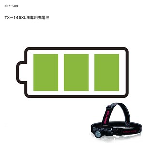 GENTOS(ジェントス)TX−145XL用専用充電池