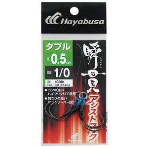 ハヤブサ(Hayabusa) 瞬貫アシストフック ダブル 0.5cm FS454-1/0