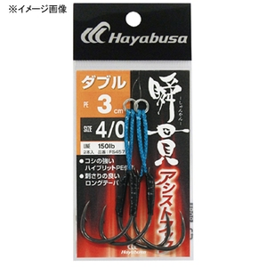 ハヤブサ(Hayabusa) 瞬貫アシストフック ダブル 3cm FS457-2/0