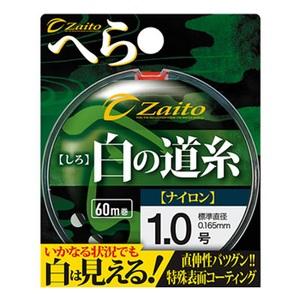 オーナー針 ザイト へら専用白の道糸 60m No.66099(ZA-99)