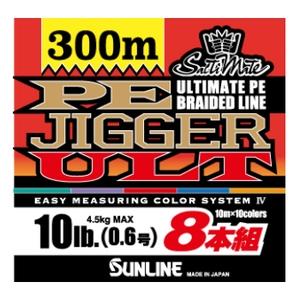 【送料無料】サンライン(SUNLINE) ソルティメイト PEジガー ULT 8本組 300m 0.6号/10lb