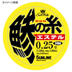 サンライン(SUNLINE) ソルティメイト 鯵の糸 エステル 240m